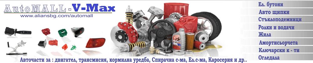 Automall-V-MAX